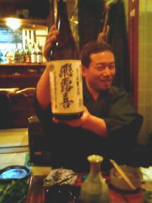 着物DE日本酒in飛露喜1