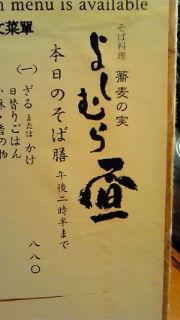 嵐山よしむらで店長がそばを食べてきました。1